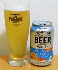 サントリー 海の向こうのビアレシピ オレンジピールのさわやかビール~麦酒酔噺その842~こちらのほうが - クッタの日常