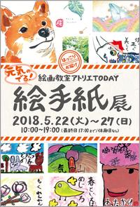 元気のでる!絵手紙展開催 2018/5/22〜5/27 - 大阪の絵画教室|アトリエTODAY