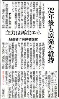 32年後も原発を維持経産省に有識者提言/朝日新聞 - 瀬戸の風
