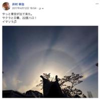 発見♬4月12日は「ハロの特異日」だ! - Air Born Japan 日本の空を、楽しもう!