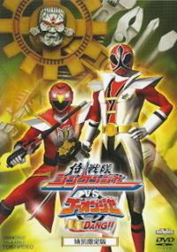 『侍戦隊シンケンジャーVSゴーオンジャー/銀幕BUNG!!』 - 【徒然なるままに・・・】