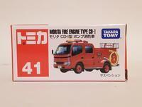 タカラトミー・No.41 モリタ CD-I型 ポンプ消防車 - 燃やせないごみ研究所