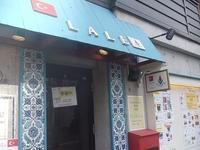トルコ料理でランチ『 LALE(ラーレ)』 初めてのトルコです。 - ワイン好きの料理おたく 雑記帳
