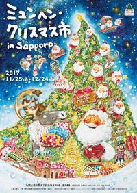 第16回 ミュンヘンクリスマス市 in Sapporo/札幌市 中央区 - 貧乏なりに食べ歩く 第二幕