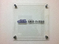 オーディオ協会にて - オーディオ万華鏡(真空管徒然日記)