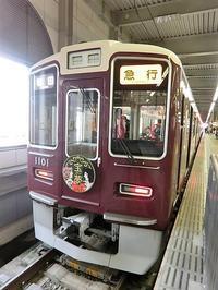 藤田八束の鉄道写真@阪急電車が楽しくなりました。・・・春爛漫と宝塚歌劇団 - 藤田八束の日記