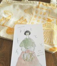いぬ展終了しました!松岡文作品展は4月19日(木)から始まります! - 雑貨・ギャラリー関西つうしん