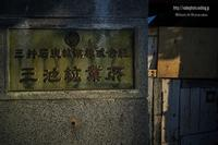 三川坑跡 - Mark.M.Watanabeの熊本撮影紀行