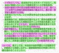 いつものマスコミ115 - 風に吹かれてすっ飛んで ノノ(ノ`Д´)ノ ネタ帳
