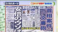 朝日新聞に宣伝協力 380 - 風に吹かれてすっ飛んで ノノ(ノ`Д´)ノ ネタ帳