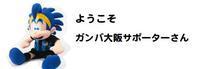 ガンバ大阪サポーターさんへお知らせです - ウエストコースト日日抄