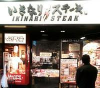 てっとり早く肉欲を満たすなら。いきなりステーキ 小川町店@千代田区神田小川町 - はじまりはいつも蕎麦