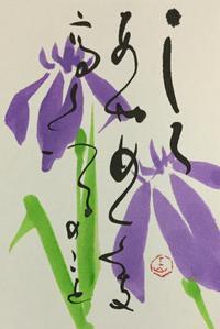 白あやめ…   「高」 - 筆文字・商業書道・今日の一文字・書画作品<札幌描き屋工山>
