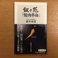 新井泰道「叙々苑 焼肉革命」 - 湘南☆浪漫