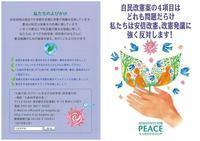 憲法便り#2557:「安倍さんは、もう辞めるでしょう!」「いや、かれは辞めませんよ!」(3000万署名を依頼した時の会話より) - 岩田行雄の憲法便り・日刊憲法新聞
