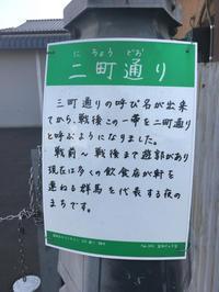 群馬/富岡 - 悦楽番外地