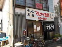 マルケイ食堂 その8 (かけそば 小カレー) - 苫小牧ブログ