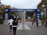 『木曽三川公園センター チューリップまつり』 - 自然風の自然風だより