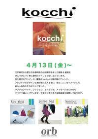 ●本日よりkocchiさんの個展清水店にて始まりました。。 - orb  Organic Relax no Border