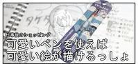 【漫画で雑記】可愛いペンを使えば可愛い絵が描けるっしょ(クルトガ/トトロコラボ) - BOB EXPO