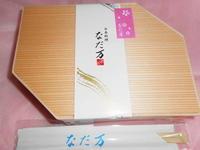 京都市 久々の高級弁当 なだ万 - 転勤日記