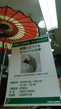東急ハンズ渋谷店日傘をつくるワークショップ開催中! - 渋谷の傘屋 仲屋商店のブログ
