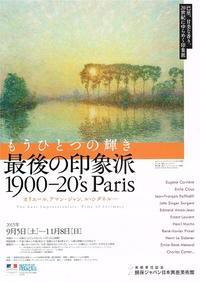 もうひとつの輝き最後の印象派1990-20's Paris - Art Museum Flyer Collection