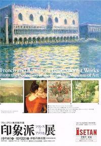 印象派 フランス-アメリカ 展 - Art Museum Flyer Collection