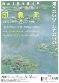 ポーラ美術館の印象派 - Art Museum Flyer Collection