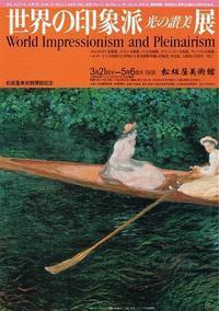 世界の印象派展 - Art Museum Flyer Collection