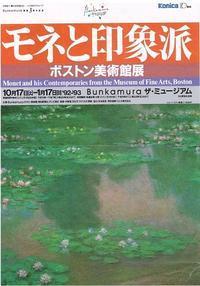 モネと印象派 ボストン美術館展 - Art Museum Flyer Collection