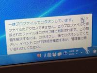 Windows 7 の不具合・・・とりあえず再起動してみるといいです - パソコン教室くりっくのブログ