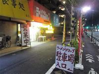 「ラーメンショップ飯島順勝」でネギらー麺♪82 - 冒険家ズリサン