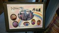 春らんまんワークショップ虹作品展開催中です♪♪ - SAORI本部の日々