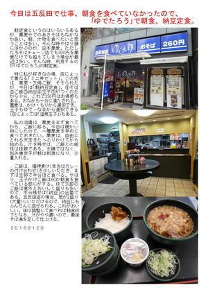 今日は五反田で仕事、朝食を食べていなかったので、「ゆでたろう」で朝食、納豆定食。