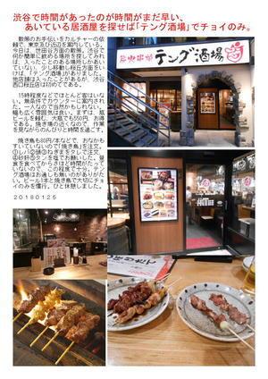 渋谷で時間があったのが時間がまだ早い、あいている居酒屋を探せば「テング酒場」でチョイのみ。