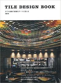 TILE DESIGN BOOK タイル装飾で建築をアートに変える - jun kato's scribbling blocks