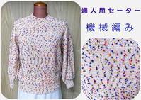 ☆婦人用セーター(添え糸編み - ひまわり編み物