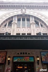 スーパー歌舞伎Ⅱワンピース大阪松竹座 - 閑遊閑吟