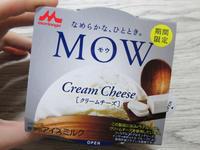 MOW(モウ) 期間限定クリームチーズ@森永乳業 - 岐阜うまうま日記(旧:池袋うまうま日記。)