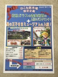 はこね旅市場®限定企画「箱根ガラスの森美術館の入館&パスタランチ+星の王子さまミュージアムの入館」 - はこね旅市場(R)日記