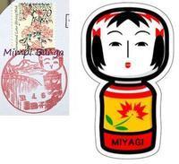 宮城県ご当地フォルムカード「こけし」&風景印 - Mimpi Bunga の旅の思い出