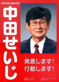 中田せいじ熊野市議会議員選挙出陣します - LUZの熊野古道案内
