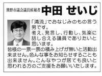 中田せいじ選挙戦に入って居ます挨拶状 - LUZの熊野古道案内