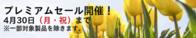 プレミアムセール開催致します!【明日~4/30(月・祝)】 - クリアーサウンドイマイ富山店blog