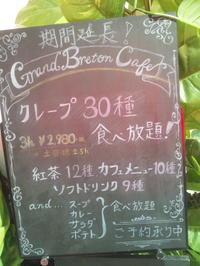 Grand Breton Cafe (グランブルトンカフェ) - C&B ~ケーキバイキング&ベーグルな日々~