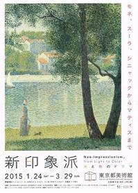 新印象派光と色のドラマ - Art Museum Flyer Collection