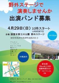 はなちゃん 木曽三川公園野外ライブ出演しまぁ~す - はなちゃんの日記