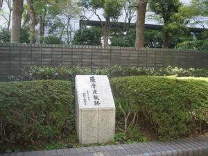 薩摩藩上屋敷の跡にて - キユウの見聞録