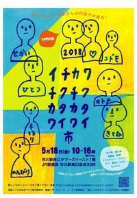 イチカワチクチクカタカタワイワイ市2018春 本日開催します☆ - いちかわ手づくり市実行委員会        http://www.ichikawatezukuri.com/